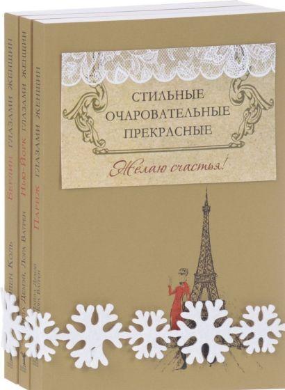 Стильные, очаровательные, прекрасные (Комплект из 3 книг). - фото 1