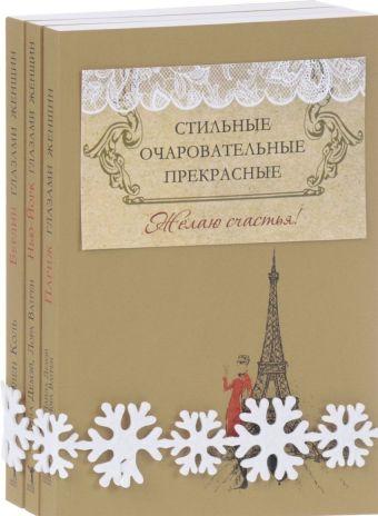 Стильные, очаровательные, прекрасные (Комплект из 3 книг). Демэй Лайла, Ватрен Лора, Коль Элен