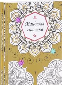 Вознесенская В. - Мандалы счастья (Комплект из 4 книг). Вознесенская В. обложка книги