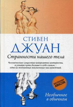 Джуан С. - Странности нашего тела. (Необычное в обычном). Джуан С. обложка книги