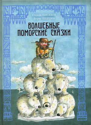 Волшебные поморские сказки (Волшебные сказки со всего света). Писахов С. Писахов С.
