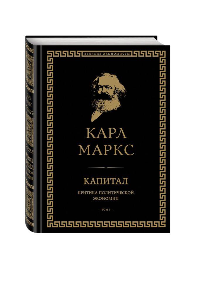 Карл Маркс - Капитал: критика политической экономии. Том I обложка книги