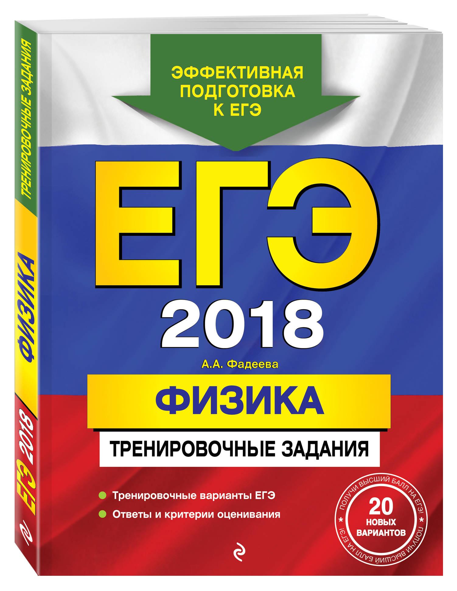 ЕГЭ-2018. Физика. Тренировочные задания от book24.ru