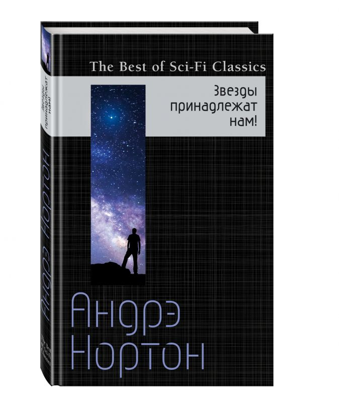 Андрэ Нортон - Звезды принадлежат нам! обложка книги