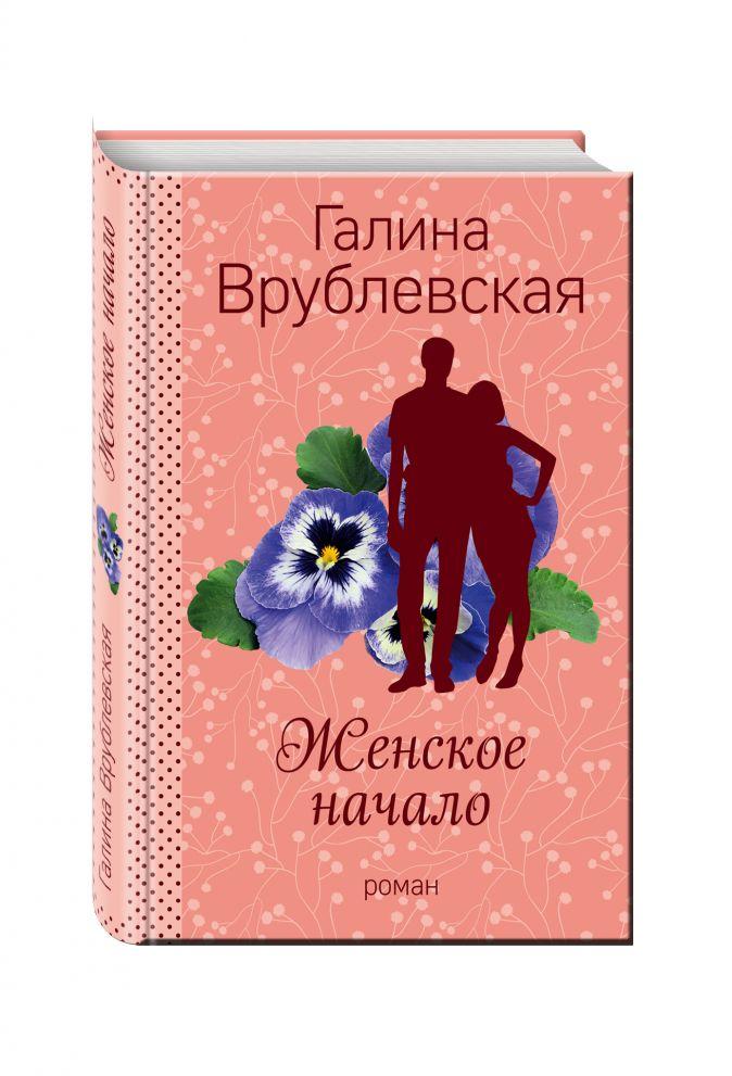 Галина Врублевская - Женское начало обложка книги