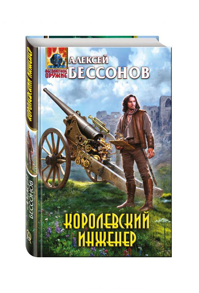 Алексей Бессонов - Королевский инженер обложка книги