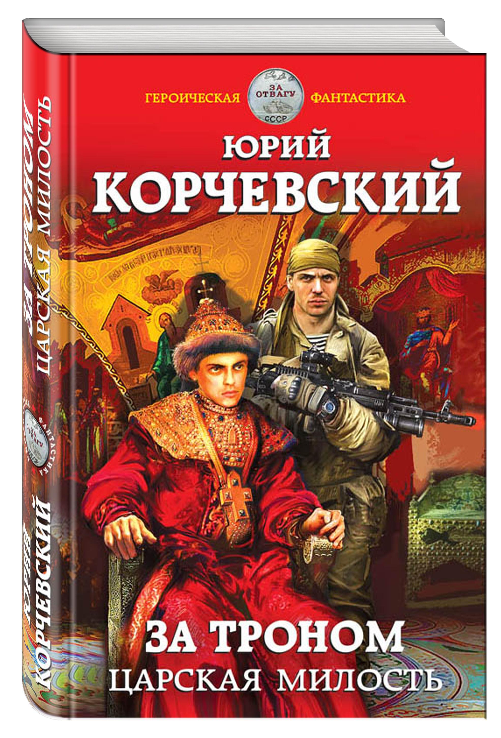 Юрий Корчевский За троном. Царская милость за троном царская милость