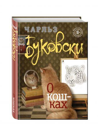 О кошках Чарльз Буковски