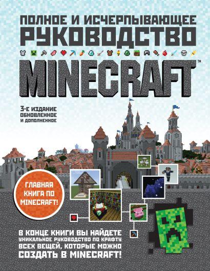Minecraft. Полное и исчерпывающее руководство. 3-е издание (книга + наклейка) - фото 1