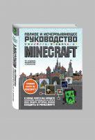 О'Брайен С. - Minecraft. Полное и исчерпывающее руководство. 3-е издание (книга + наклейка)' обложка книги