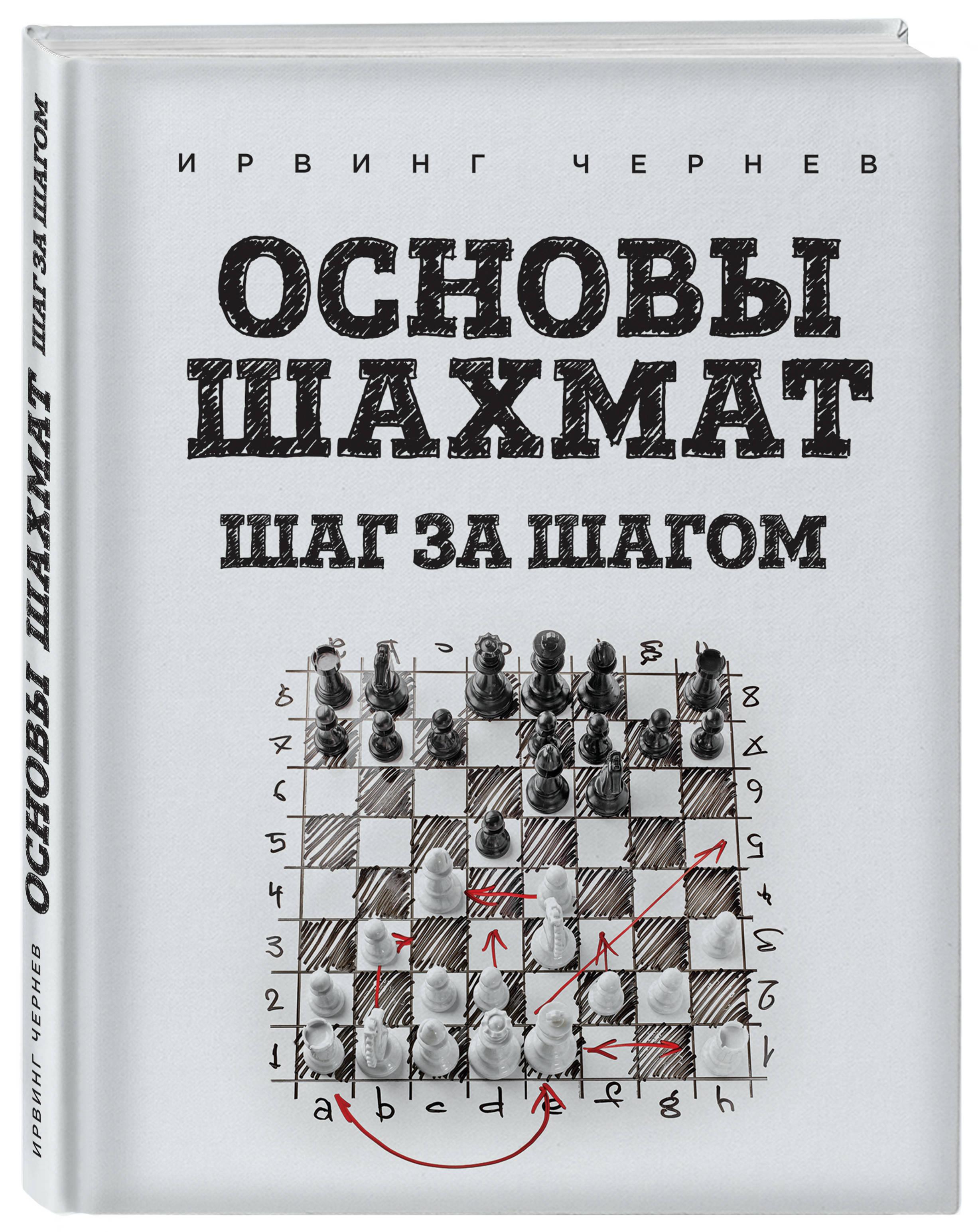 Основы шахмат. Шаг за шагом от book24.ru