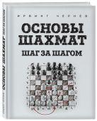 Чернев И. - Основы шахмат. Шаг за шагом' обложка книги