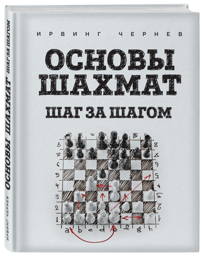 Основы шахмат. Шаг за шагом Ирвинг Чернев
