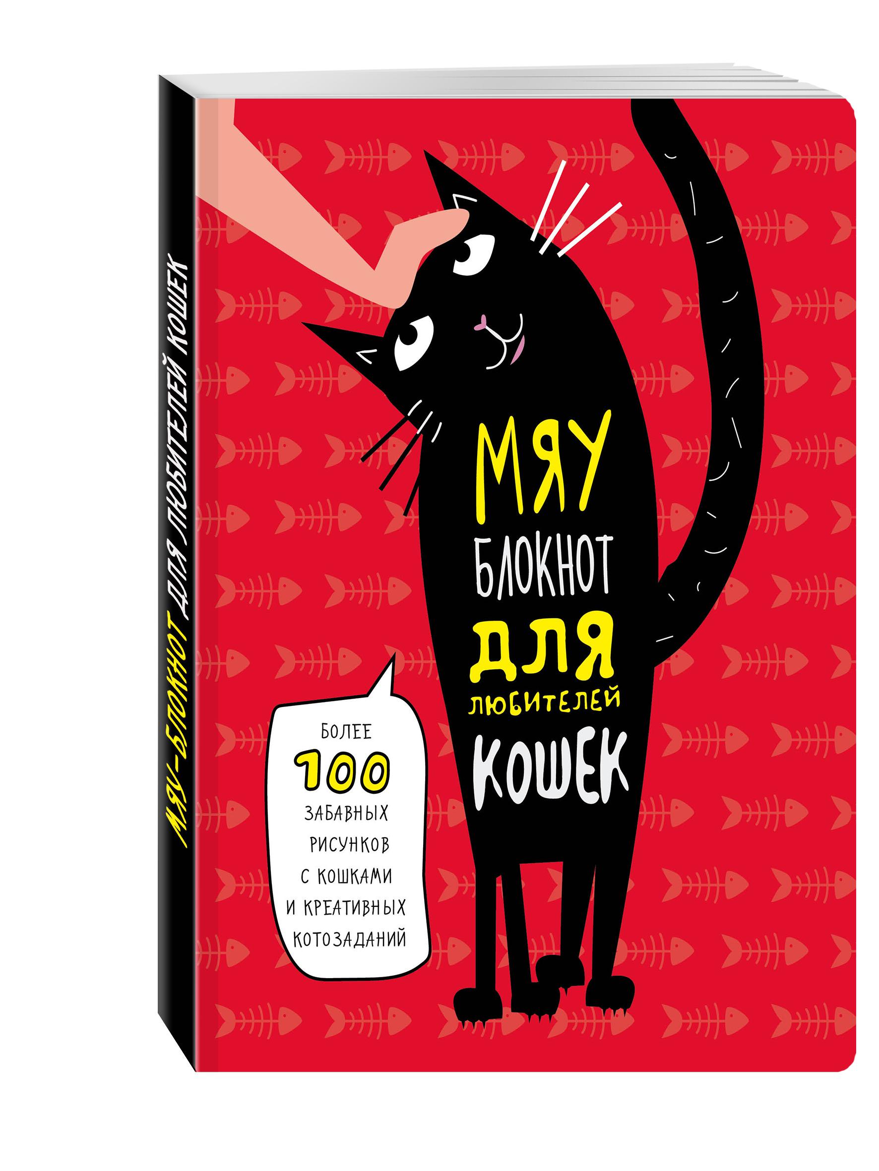Мяу-блокнот для любителей кошек (новое оформление), ISBN 9785699951277, Издательство Эксмо ООО, 2017, Арт-хобби. Блокноты и раскраски , 978-5-6999-5127-7, 978-5-699-95127-7, 978-5-69-995127-7 - купить со скидкой