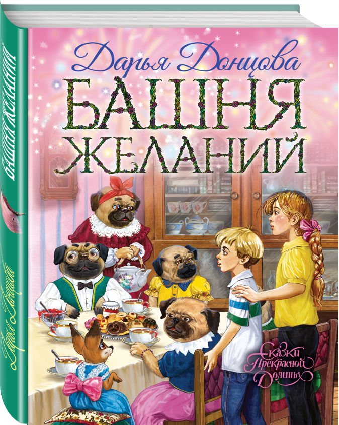 Башня желаний Дарья Донцова