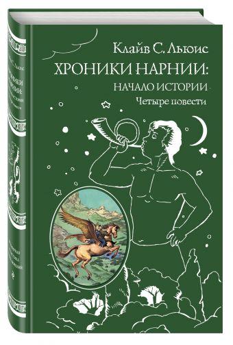Хроники Нарнии: начало истории. Четыре повести Клайв С. Льюис