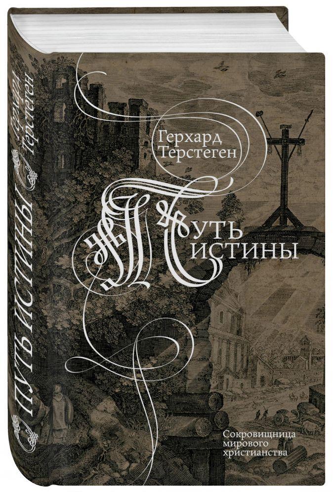 Герхард Терстеген - Путь истины обложка книги
