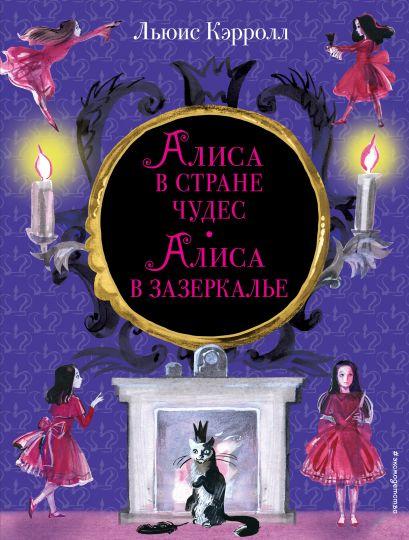 Алиса в Стране чудес. Алиса в Зазеркалье (ил. И. Казаковой) - фото 1