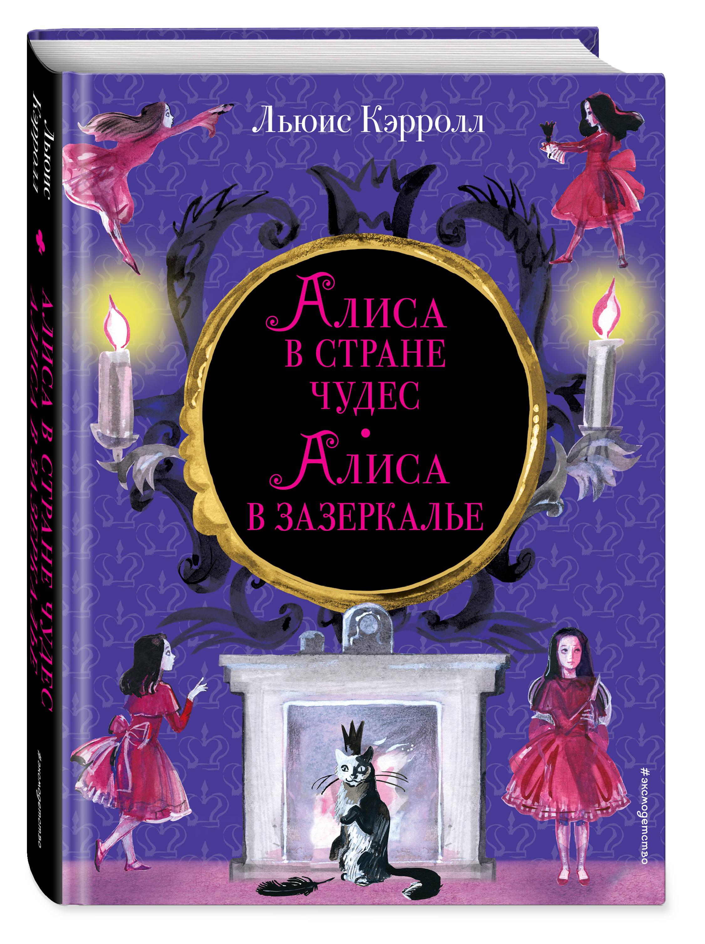 Льюис Кэрролл Алиса в Стране чудес. Алиса в Зазеркалье (ил. И. Казаковой) алиса в стране чудес алиса в зазеркалье полная реставрация звука и изображения
