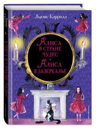 Алиса в Стране чудес. Алиса в Зазеркалье (ил. И. Казаковой) Льюис Кэрролл