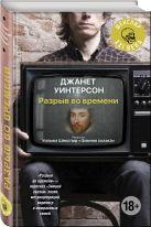 Джанет Уинтерсон - Разрыв во времени' обложка книги