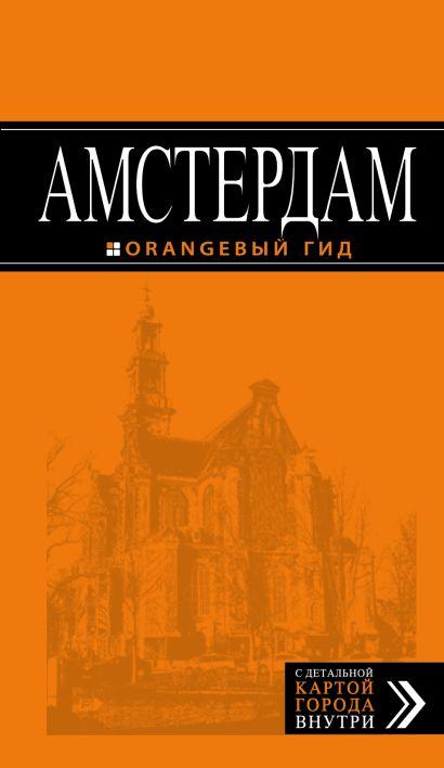 Амстердам: путеводитель+карта. 5-е изд., испр. и доп. - фото 1