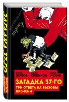 Юрий Жуков, Вадим Кожинов, Юрий Мухин - Загадка 37-го. Три ответа на вызовы времени' обложка книги