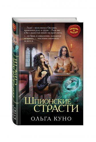 Ольга Куно - Шпионские страсти обложка книги