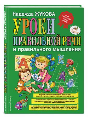 Надежда Жукова - Уроки правильной речи и правильного мышления обложка книги