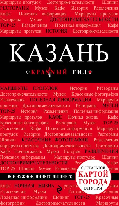 Казань. 2-е изд., испр. и доп. - фото 1
