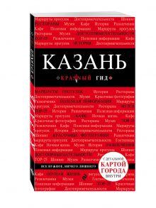 Казань. 2-е изд., испр. и доп.