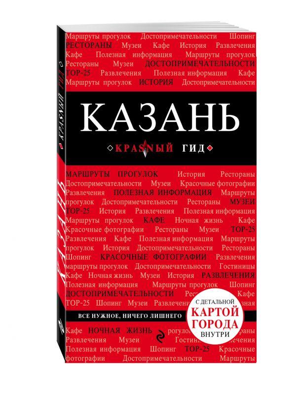 Синцов А.Ю. Казань. 2-е изд., испр. и доп.