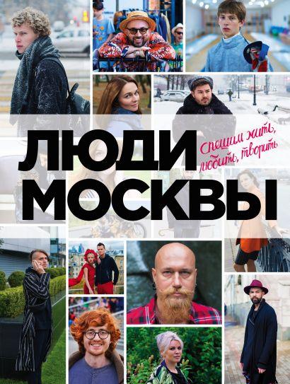 Люди Москвы. Спешим жить, любить, творить - фото 1