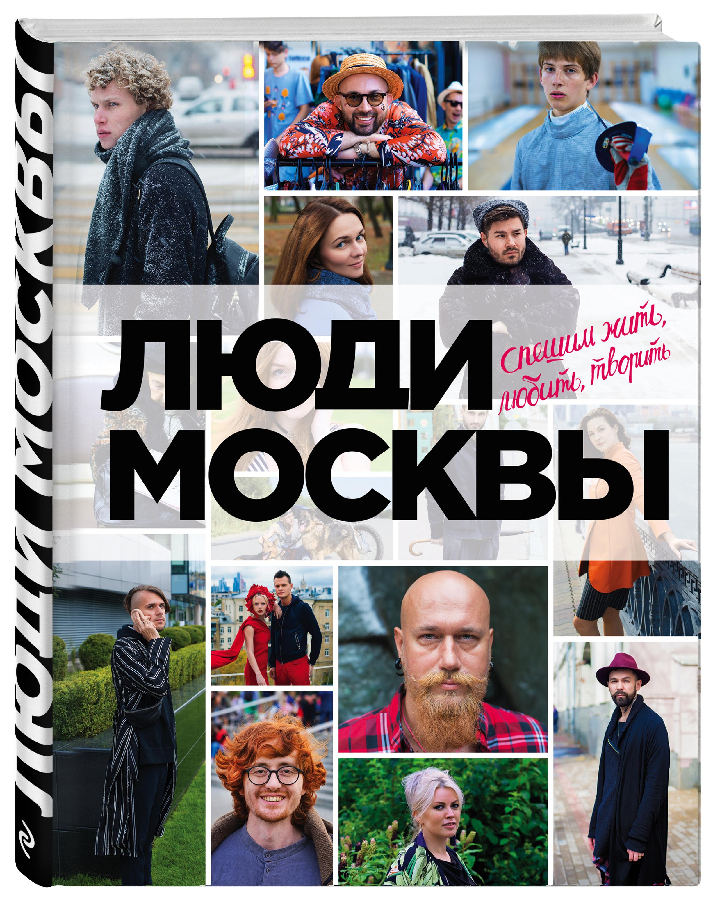 Люди Москвы. Спешим жить, любить, творить ( Панков И. И.  )