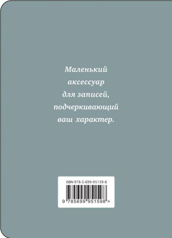 Ария (твердая обложка с резинкой, 100х140 мм)