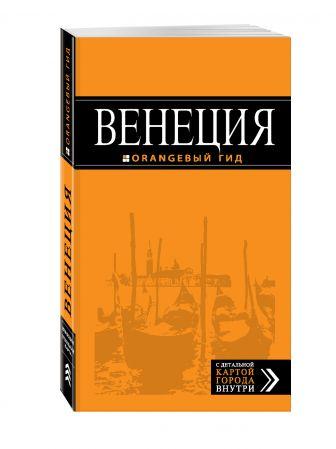Тимофеев И.В. - Венеция: путеводитель + карта. 5-е изд., испр. и доп. обложка книги