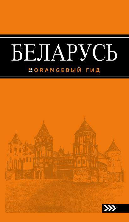 Беларусь: путеводитель. 3-е изд., испр. и доп. - фото 1