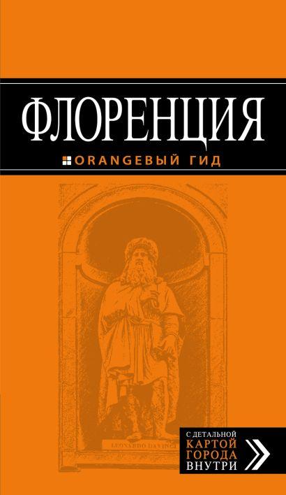 Флоренция: путеводитель + карта. 3-е изд., испр. и доп. - фото 1