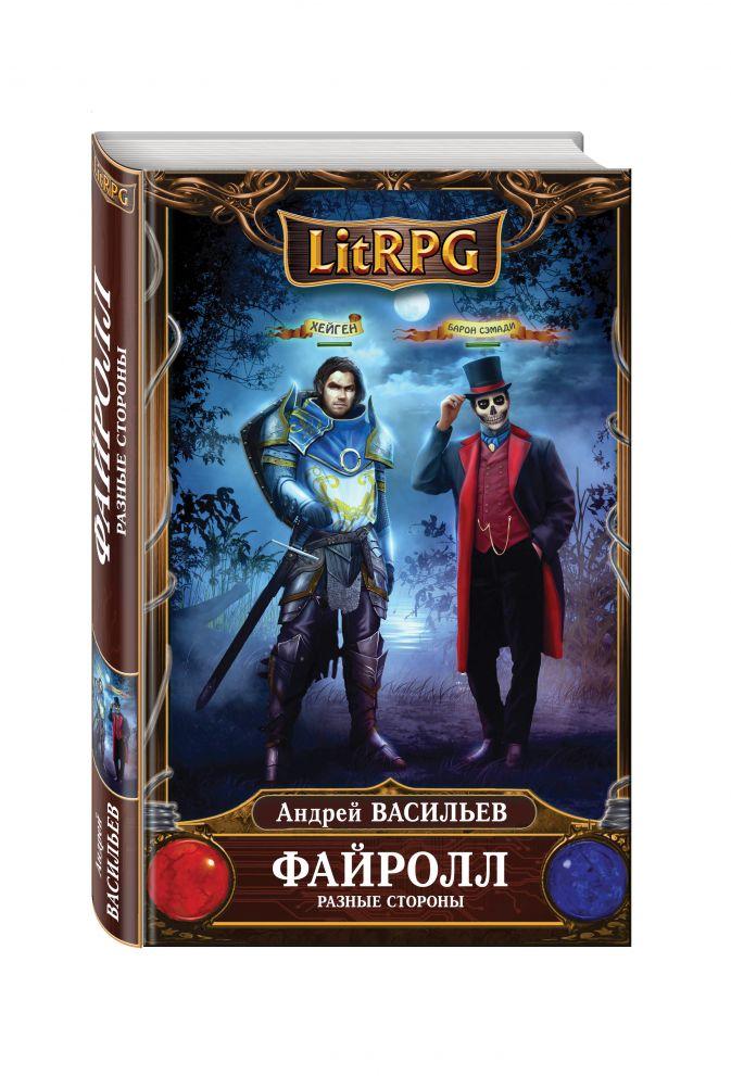 Андрей Васильев - Файролл. Разные стороны обложка книги