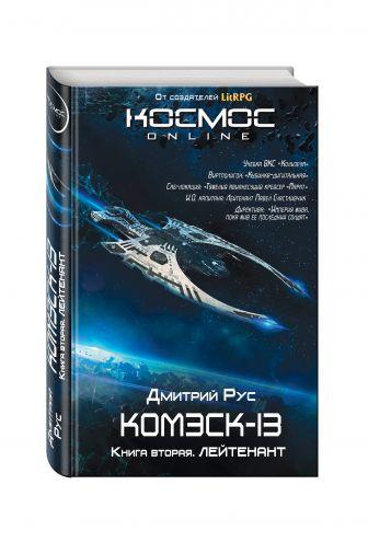 Дмитрий Рус - Комэск-13. Книга 2. Лейтенант обложка книги