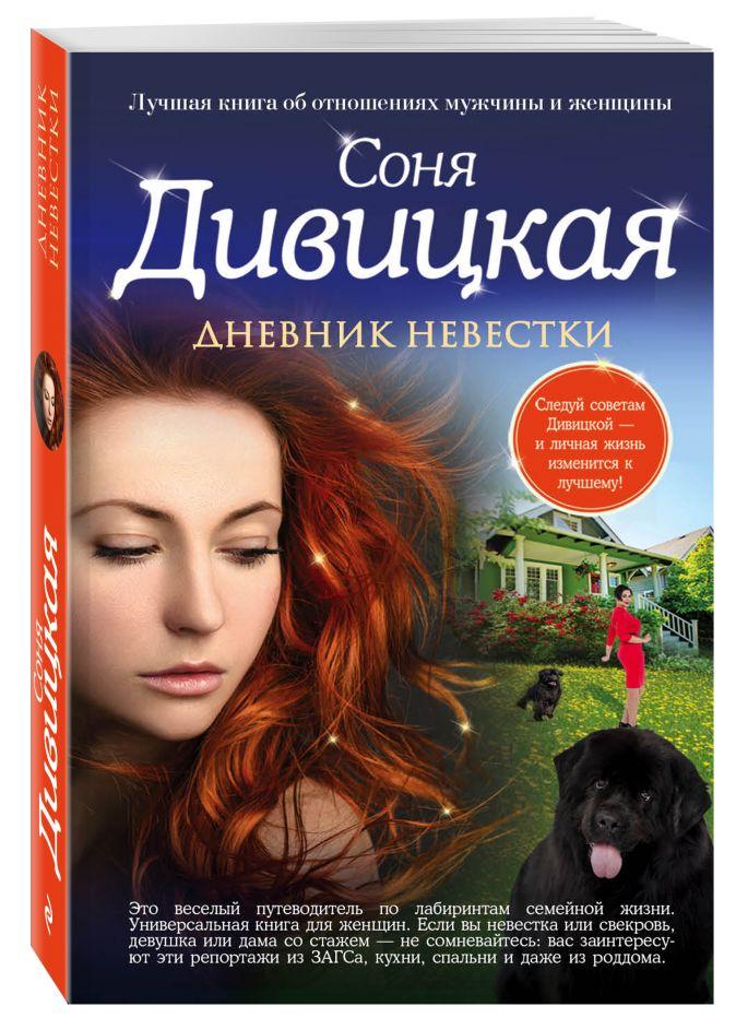 Соня Дивицкая - Дневник невестки обложка книги