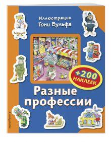 Разные профессии (+200 наклеек)