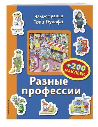 Вульф Т. - Разные профессии (+200 наклеек) обложка книги