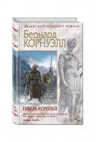 Бернард Корнуэлл - Гибель королей' обложка книги