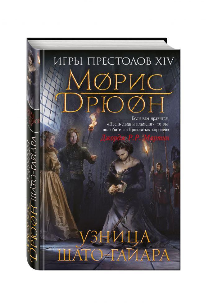 Морис Дрюон - Узница Шато-Гайара обложка книги