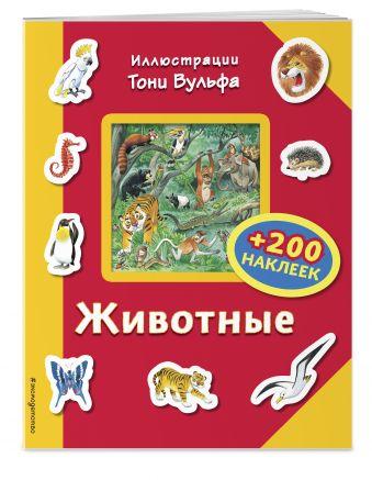 Животные (+200 наклеек)