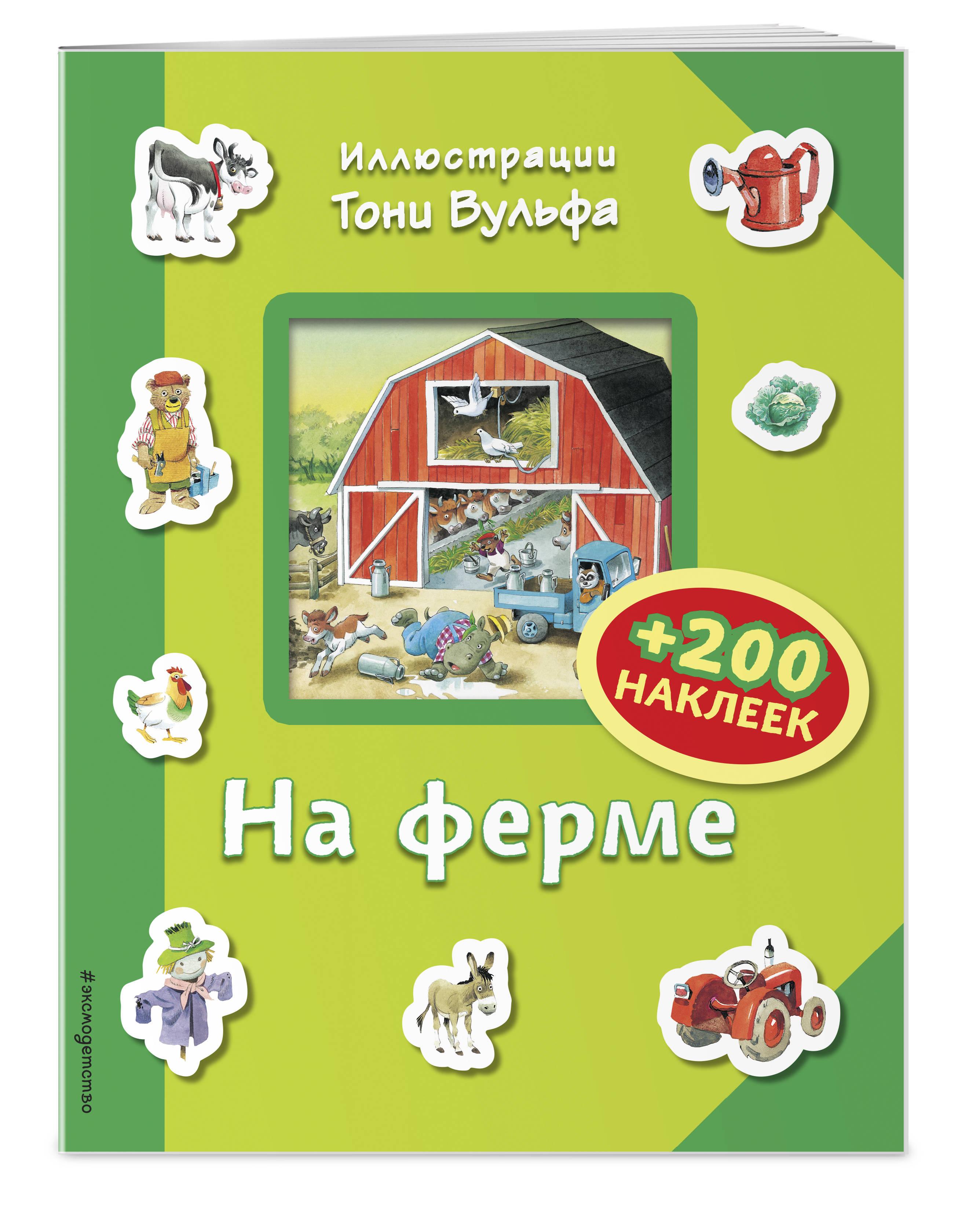 На ферме (+200 наклеек)