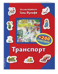 Транспорт (+200 наклеек)