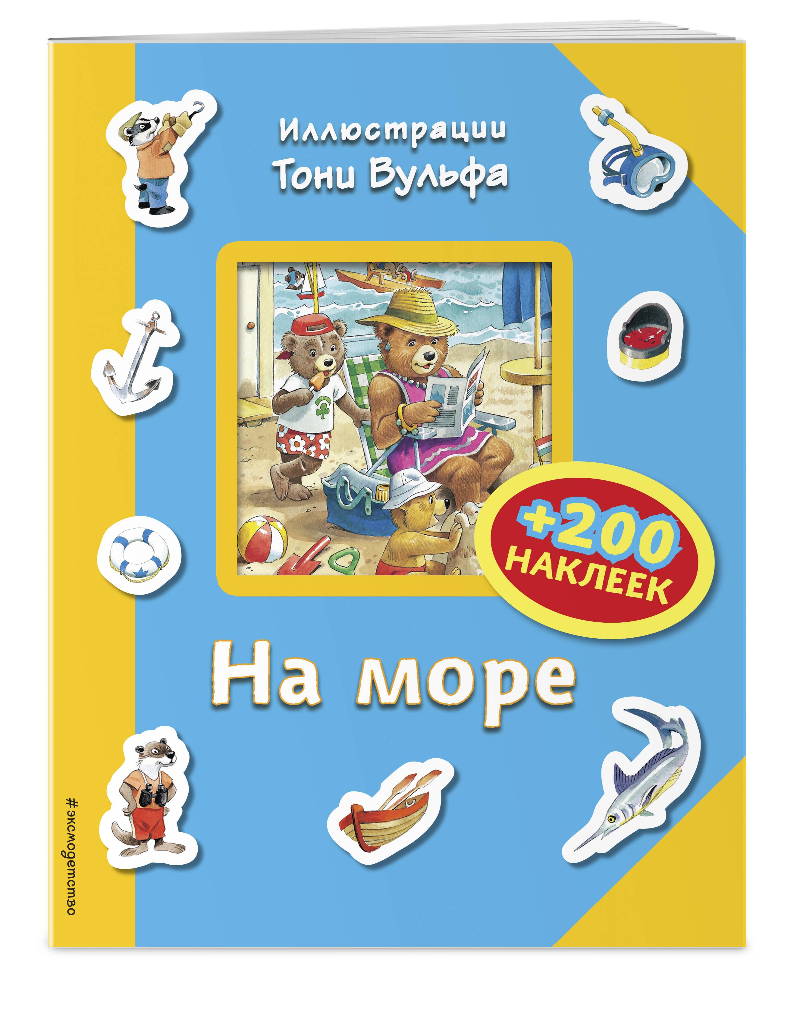 На море (+200 наклеек) zhorya обучающая книга для детей на бат умный я морские обитатели с маркером 26x19x2см арт zye e0109