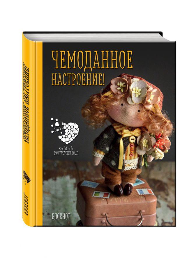 Гриднева Е.Н. - Блокнот А6. Чемоданное настроение! Куклы Елены Гридневой обложка книги
